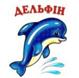 Группа Дельфин