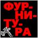 АКСЕССУАРЫ ДЛЯ СТЕНДОВ