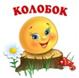 ГРУППА КОЛОБОК
