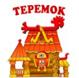 ГРУППА ТЕРЕМОК