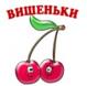 ГРУППА ВИШЕНКИ