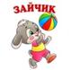 ГРУППА ЗАЙЧИК