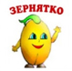 Группа Зернышко, Колосок