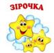 Группа Звездочки