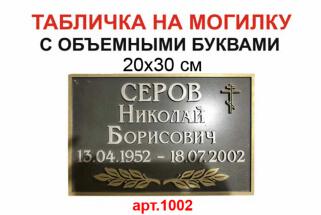 ритуальные таблички на крест, могилу, надгробие с выпуклыми буквами