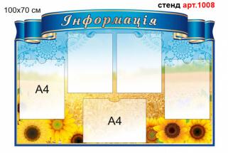 інформаційні стенди для школи, стенд інформація з соняшниками