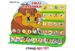 полички для ліпки мамонтеня купити у дитячий садочок, полочки для лепки мамонтенок купить в детский сад