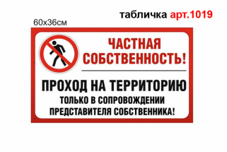 Табличка Частная собственность проход запрещен