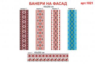 баннеры для оформления школы украинский узор