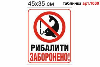 "Табличка ""Ловить рыбу запрещено"", рыбачить запрещено"
