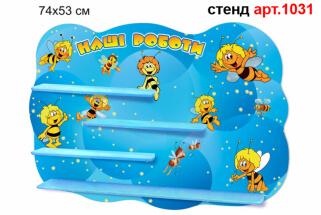 """Полички для ліплення в групу """"Бджілки"""" яскравий стенд з дерев'яними поличками"""