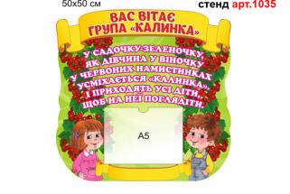 """Табличка для групи """"Калинонька"""" з кишенею для фотографії. Розмір 50х50 см."""