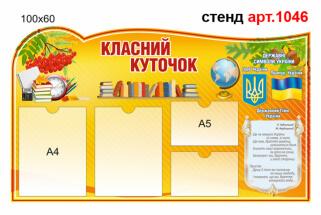 куточок класу для школи, стенд класний куточок з кишеньками, стенд до школи, стенд з державною символікою Украіни. Класний куточок помаранчевого кольору