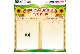 Інформаційний куточок у формі книжки на 2 кишеньки А4