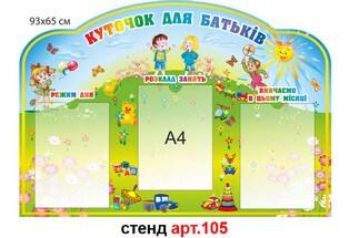 стенд куточок для батьків у дитячий садок купити, стенд уголок для родителей в детский сад купить,