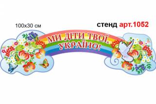 """Символіка України стенд """"Ми діти твої, Україно"""" з петриківським розписом"""