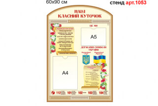 Класний куточок з символікою України та правилами для учнів, прикрашений калиною