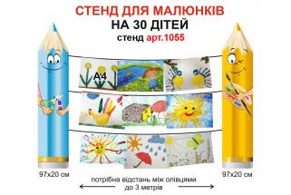 """Стенд для малюнків """"Олівці"""" , ростяжка для малюнків у вигляді олівців"""