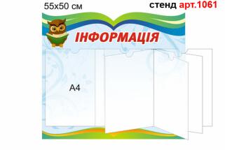 Информационный стенд с демо-системой на 5 карманов А5 стенд книжка