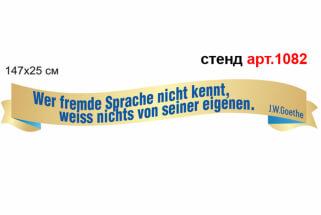 Пластикова стрічка в кабінет німецької мови з цитатою Гете