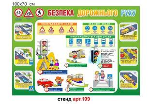"""""""Безпека дорожнього руху"""" стенд №109"""