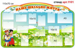 Стенд для фотографій Наше шкільне життя, оформлення коридорів Нуш