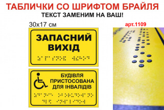 Таблички со шрифтом Брайля для инвалидов, Тактильные таблички для инвалидов, таблички для слепых
