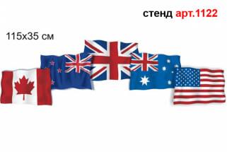 Флаги англоговорящих стран Стенд для оформления кабинета английского