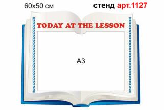 """Стенд в кабінет англійської мови """"Today at the lesson"""" у вигляді розкритої книги з кишенькою А3"""