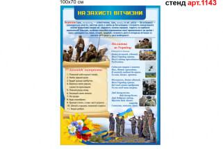 Стенд про патріотизм для оформлення кабінету захист України, молитва за Україну