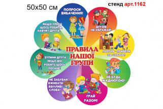 Правила для дітей в днз - пластиковий стенд