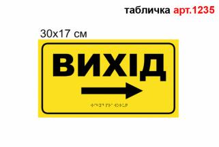 """Табличка со шрифтом Брайля """"Выход направо"""" №1235"""
