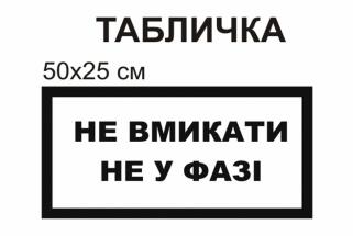 Табличка не включать не в фазе