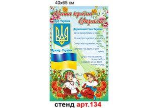 стенд наша країна Україна з державними символами та гімном України, стенд наша страна Украина с государственными символами и гимном Украины купить