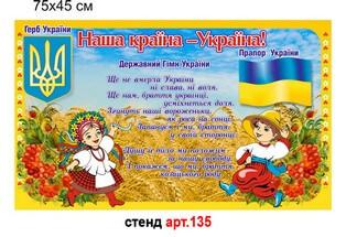 символіка України стенд пластиковий не дорого в дитячий садок або нуш