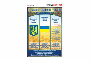 Символика Украины стенд