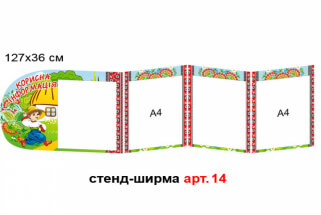 папка-передвижка в украинском стиле