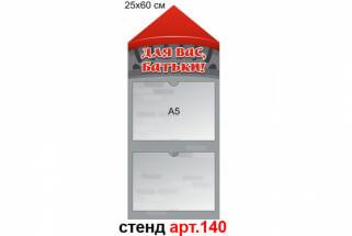 стенд информационный для вас родители в виде замка купить, стенд інформаційний для вас батьки у вигляді замку купити