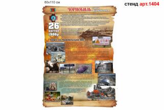 Стенд про Чорнобиль