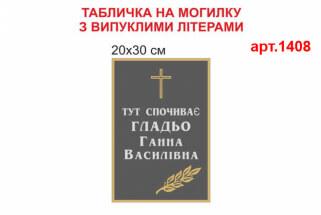 табличка на могилу з католицьким хрестом, табличка на пам'ятник, табличка на оградку на кладовище