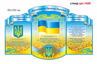 стенд з державною символікою України на фоні пшеничного поля