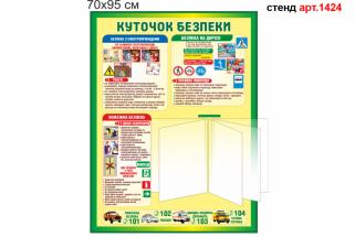 Інформаційний стенд Куточок безпеки зі стендом-книжкою для школи