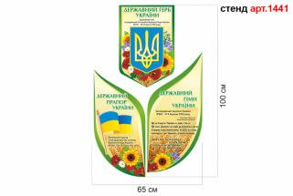 Стенди з символікою України 65х100 см