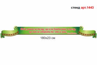 Пластикова стрічка з цитатою про мову для кабінету ураїнської