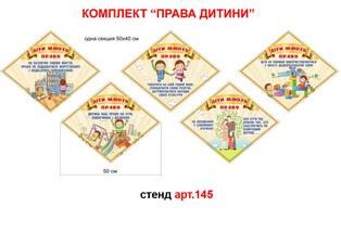 комплект стендов дитина має право фигурный для оформления детского сада, комплект стендів дитина має право фигурний для оформлення дитячого садка