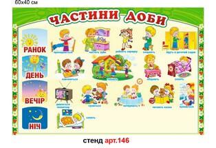 стенд время суток для детей в детский сад купить, стенд час доби для дітей у дитячий садок купити