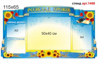 Стенд для розкладу уроків українському стилі