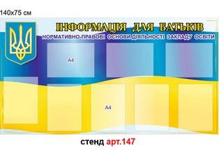 стенд информация для родителей с гербом и флагом Украины купить, стенд інформація для батьків з гербом і прапором України купити