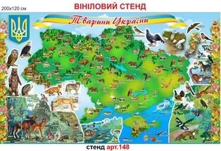 стенд животные украины с местом их обитания на территории Украины, стенд Тварини України з місцем їх проживання на території України