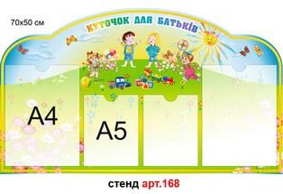 стенд уголок для родителей, стенд для оформления детского сада, фигурный стенд в детский сад купить, информационный стенд для родителей купить, стенд куточок для батьків, стенд для оформлення дитячого садка, фігурний стенд в дитячий сад купити, інформацій